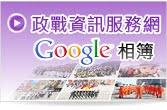 政戰資訊Google網路相簿