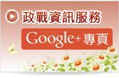 政戰局Google+專頁