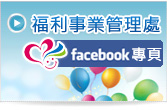 國軍福利站臉書專頁
