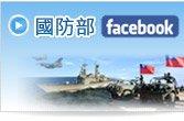 國防部發言人室臉書粉絲專頁