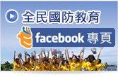 全民國防教育臉書專頁