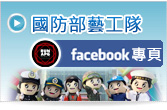 國防部藝工隊FACEBOOK