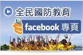 全民國防教育臉書專頁(另開新視窗)