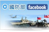 國防部發言人室臉書粉絲專頁(另開新視窗)