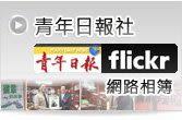 青年日報社Flickr網路相簿(另開新視窗)