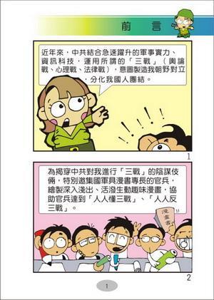 認清中共三戰圖謀漫畫1