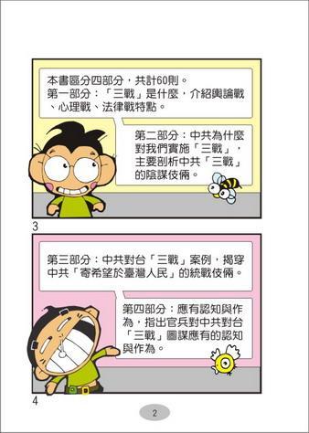 認清中共三戰圖謀漫畫2