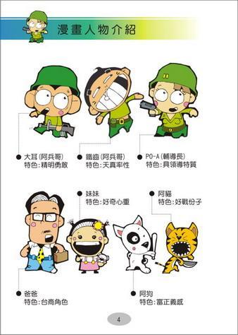 認清中共三戰圖謀漫畫4