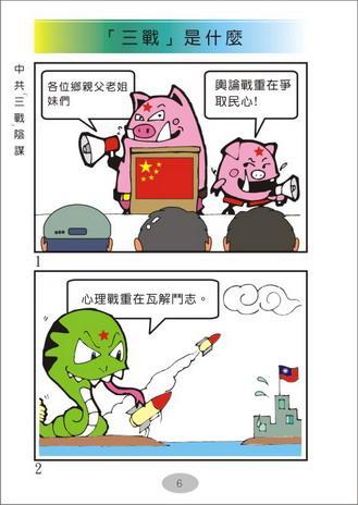 認清中共三戰圖謀漫畫6