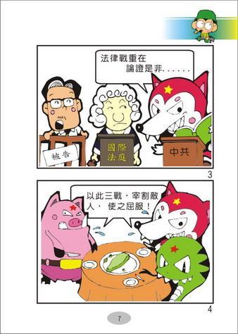 認清中共三戰圖謀漫畫7