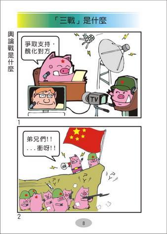 認清中共三戰圖謀漫畫8