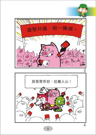認清中共三戰圖謀漫畫9