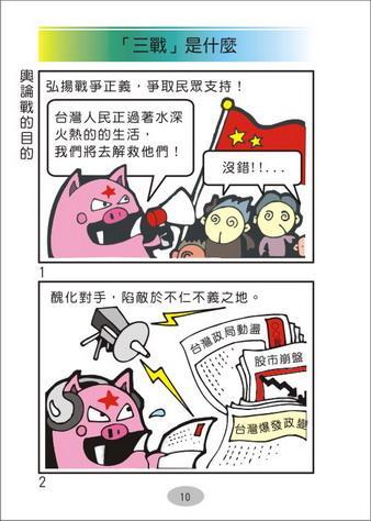 認清中共三戰圖謀漫畫10