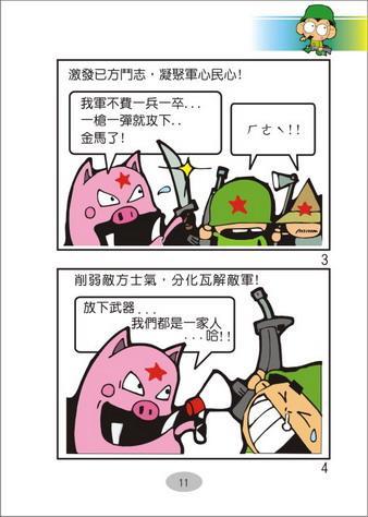認清中共三戰圖謀漫畫11
