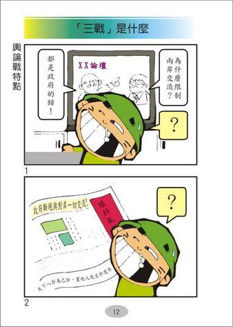 認清中共三戰圖謀漫畫12