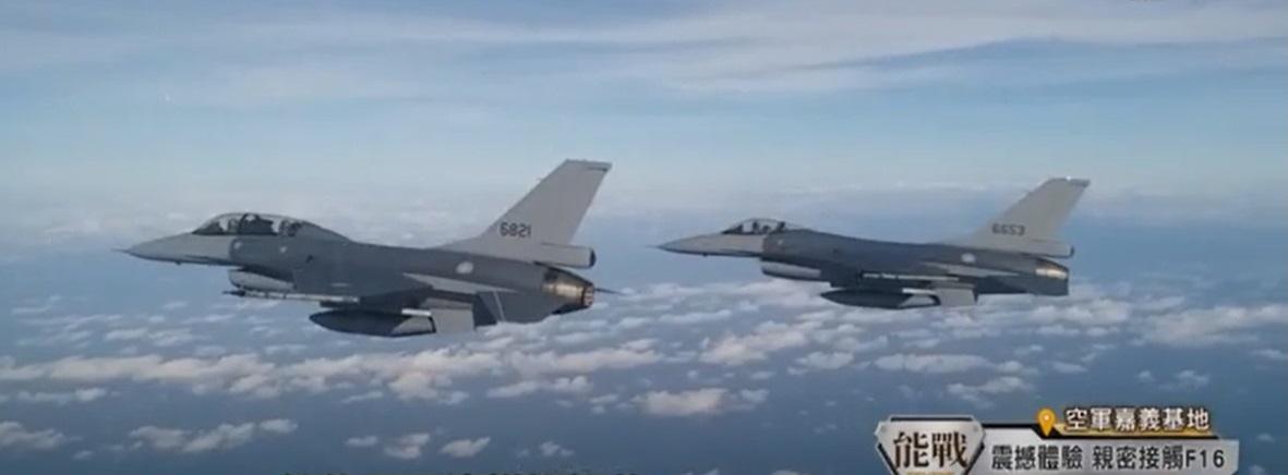 能戰!全民新視界-讓戰機飛