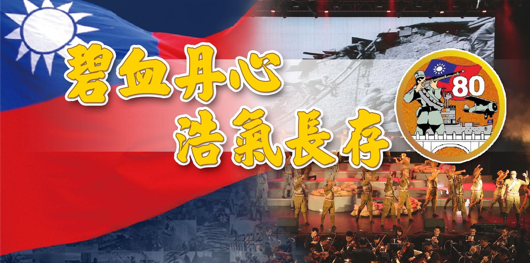 國防部「碧血丹心,浩氣長存」紀念七七抗戰80週年系列活動