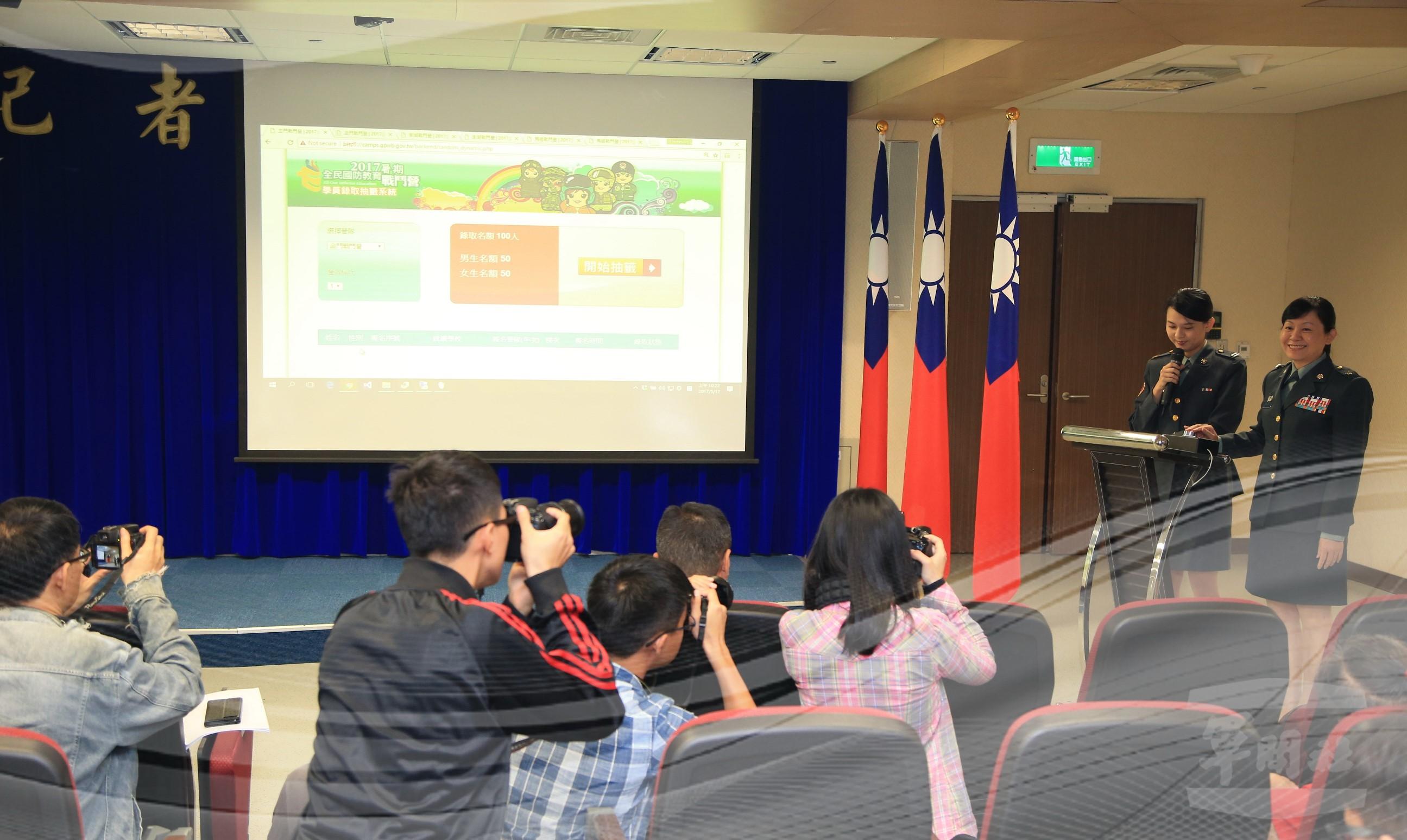 106年全民國防教育暑期戰鬥營公開抽籤
