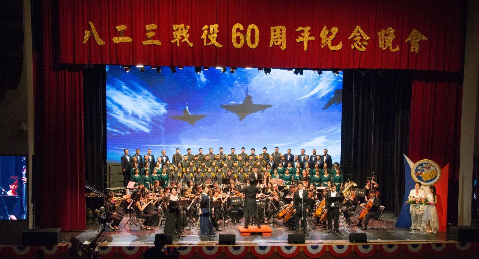 八二三戰役60周年紀念晚會