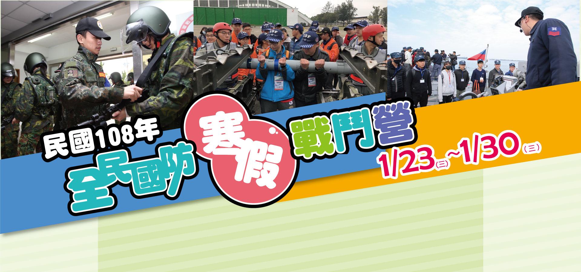 108年全民國防教育 「寒假戰鬥營」