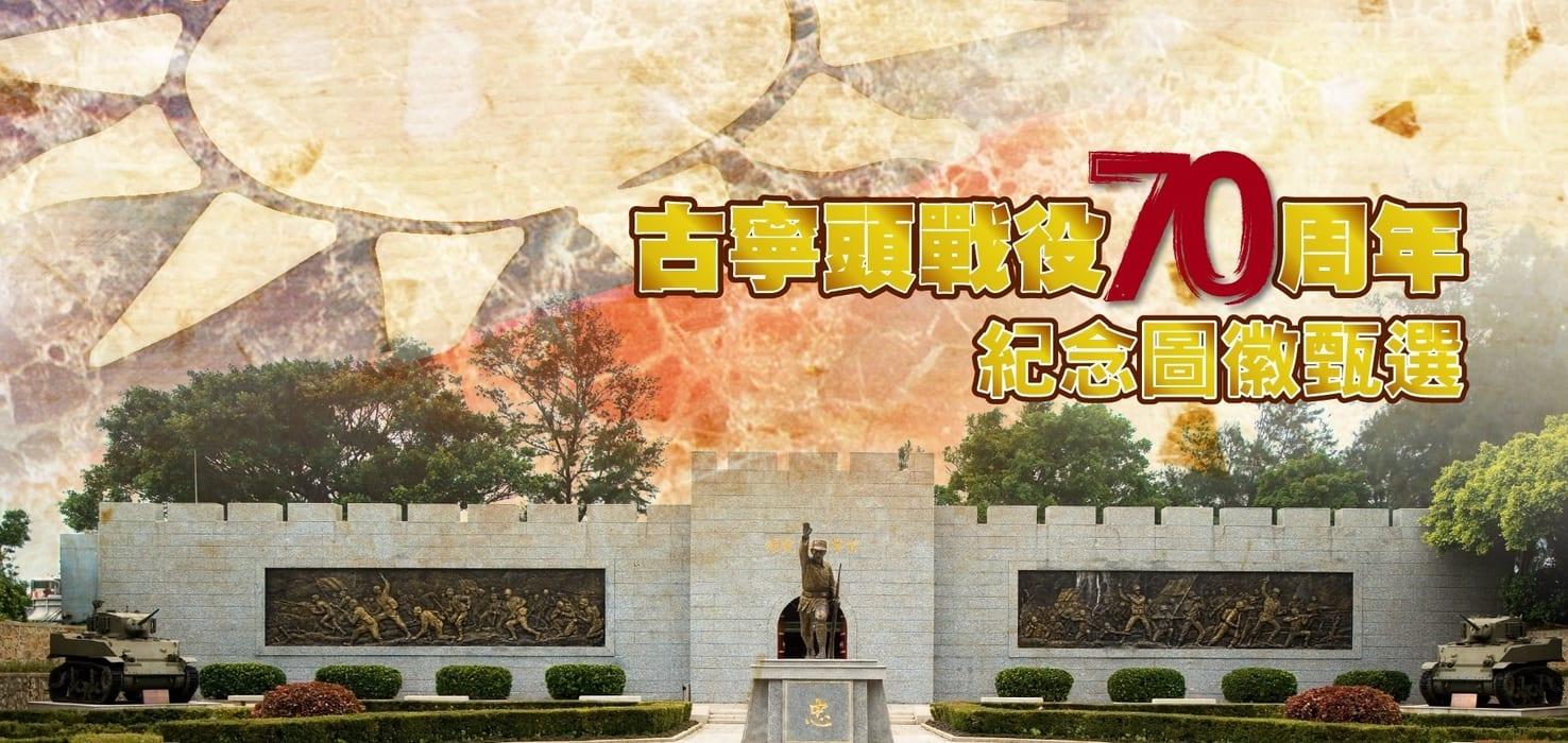 「古寧頭戰役70周年」紀念圖徽甄選活動實施計畫