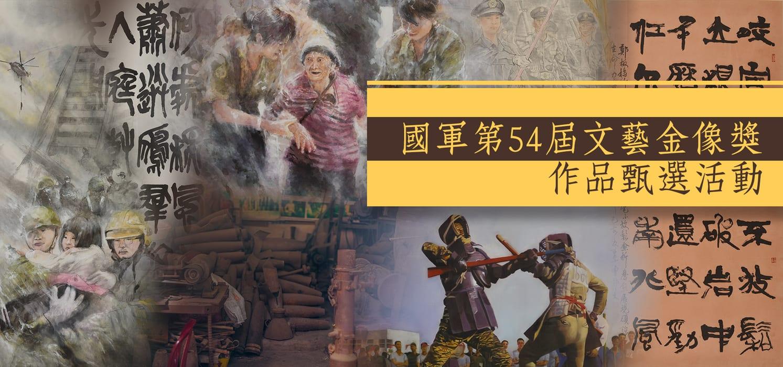 國軍第54屆文藝金像獎作品甄選
