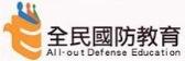全民國防教育網