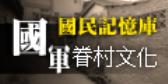 國軍眷村文化保存