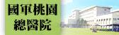 國軍桃園總醫院
