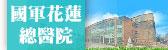 國軍花蓮總醫院