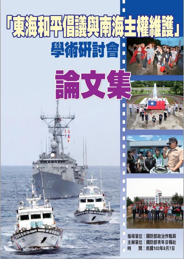 東海和平倡議的意義與實踐論文集_封面.jpg