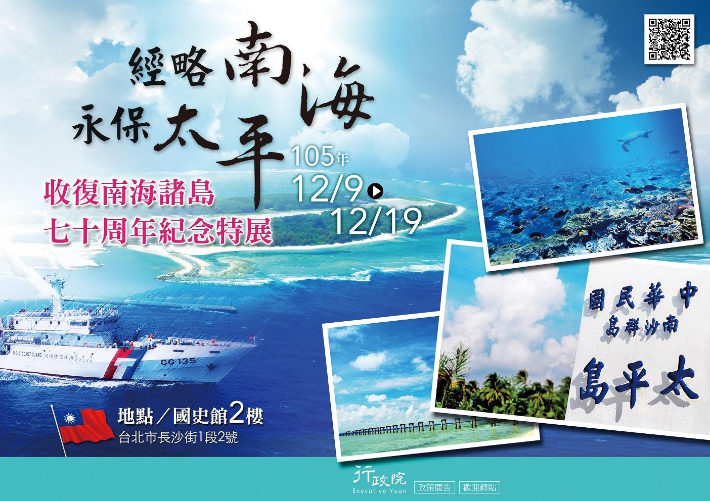 收復南海諸島七十週年紀念特展.jpg