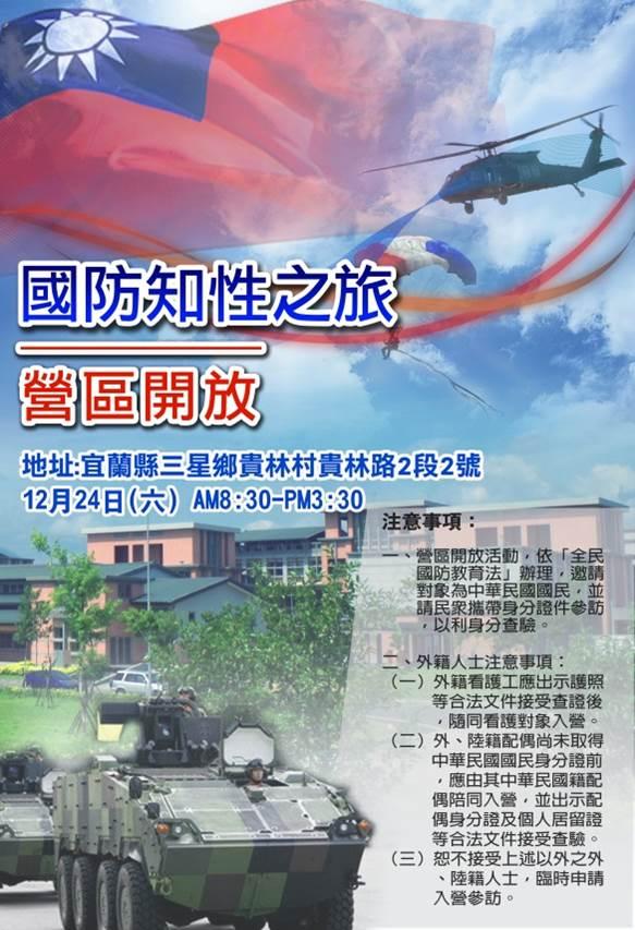 105年紅柴林營區開放活動海報.jpg