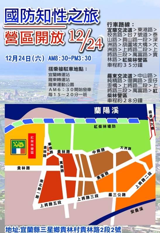 105年紅柴林營區開放活動路線.jpg