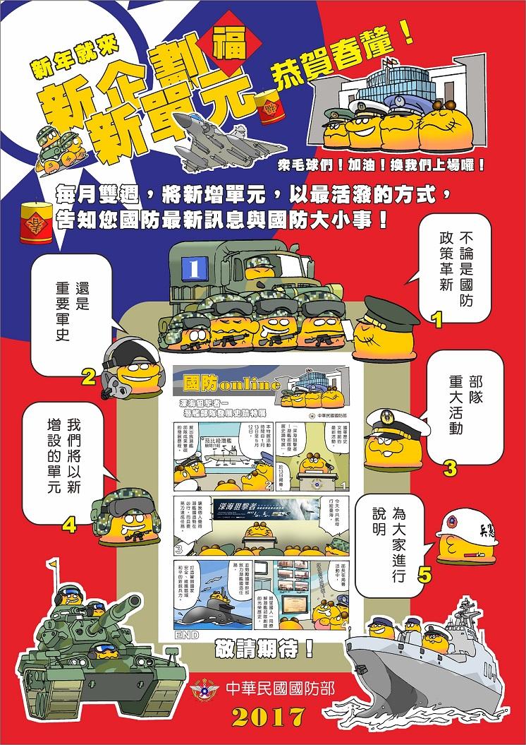 國防ONLINE 連載漫畫.jpg