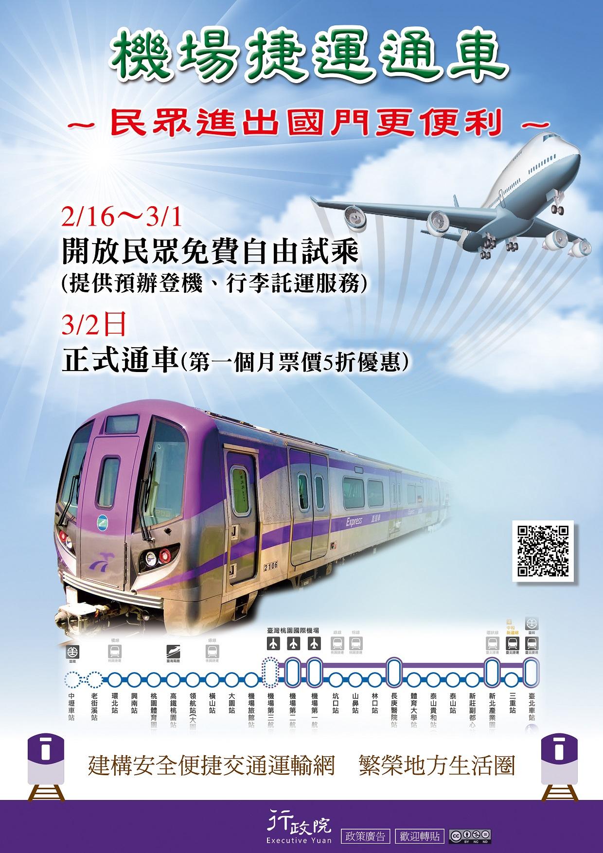 圖:機場捷運通車.jpg