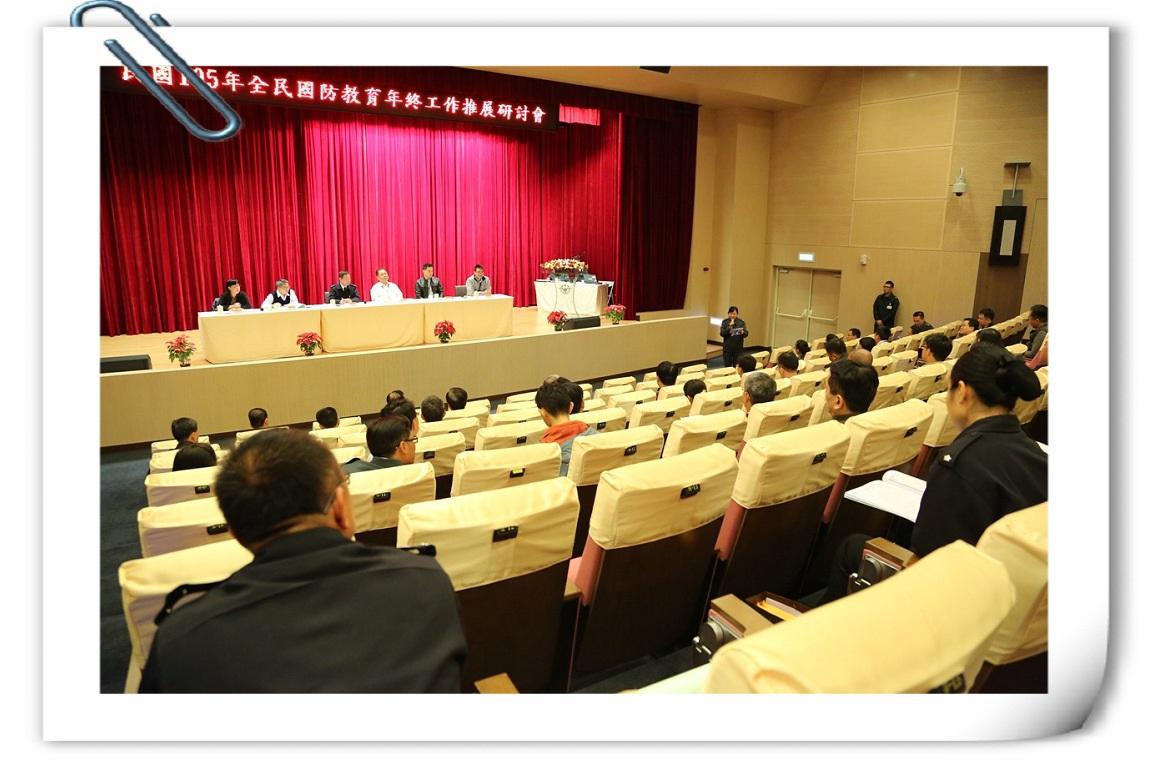 圖_全民國防教育年終工作檢討會