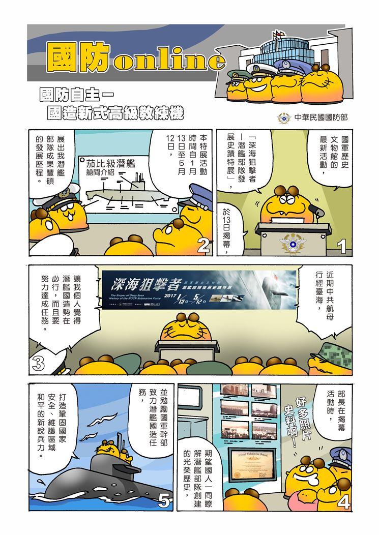 圖:國防自主-國造新式高級教練機01