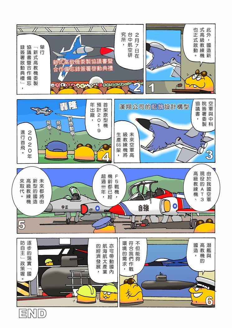圖:國防自主-國造新式高級教練機02