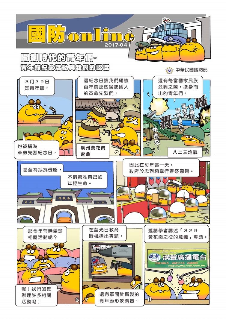 國防Online漫畫04期_01.jpg