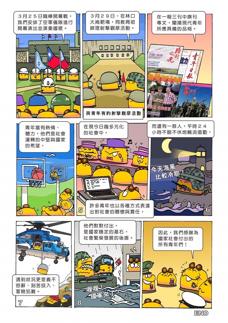 國防Online漫畫04期_02.jpg