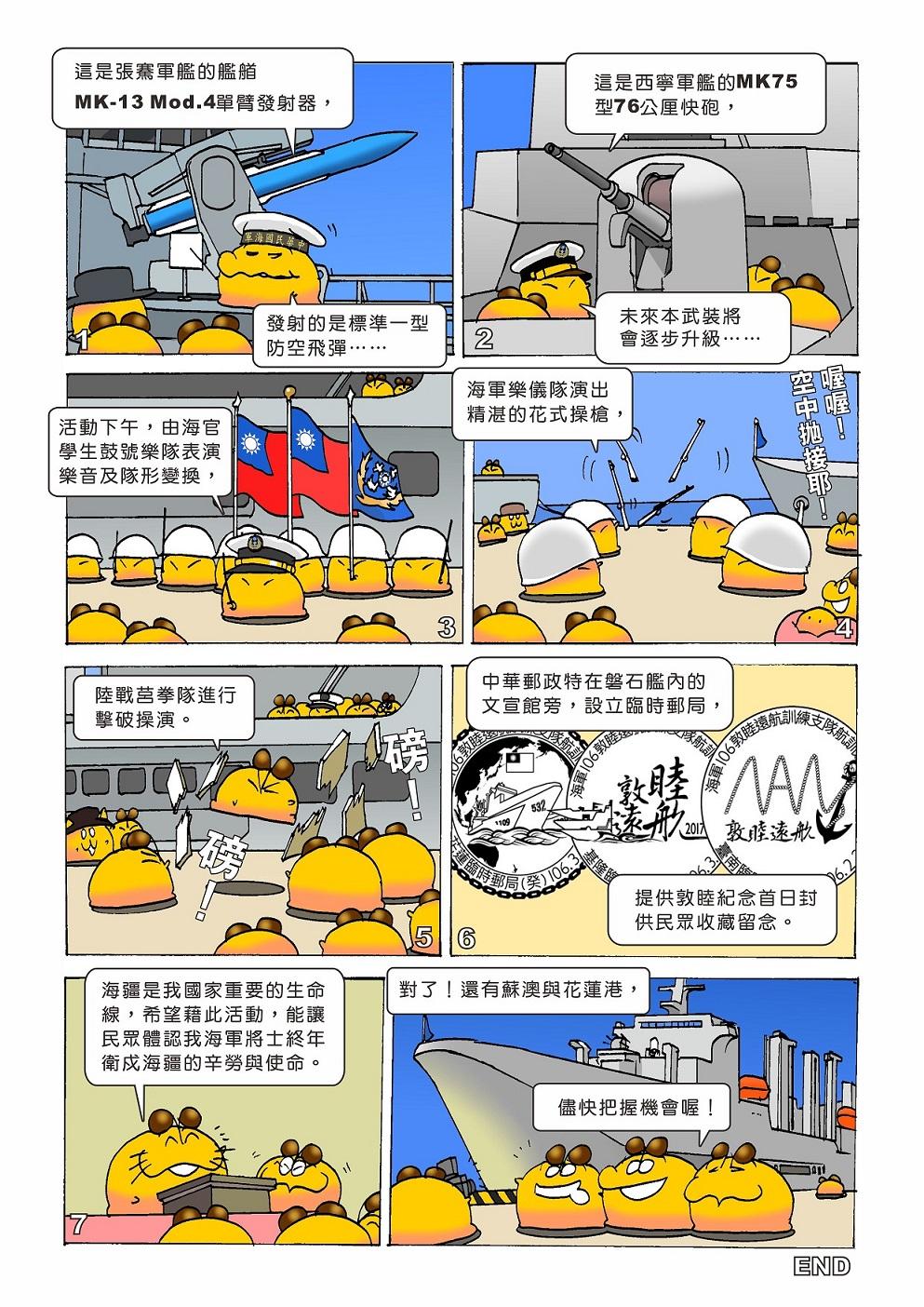 圖:國防Online漫畫03期02