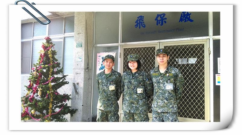 圖:沈郁倢(中)與先生、哥哥一同服務於飛訓部。
