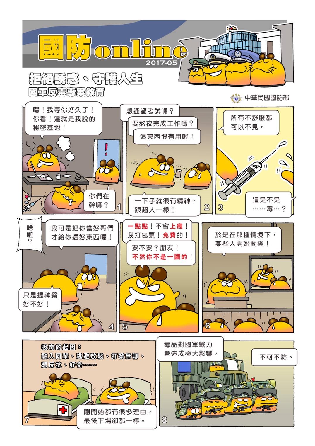國防Online漫畫05期01_拒絕誘惑,守護人生01.jpg