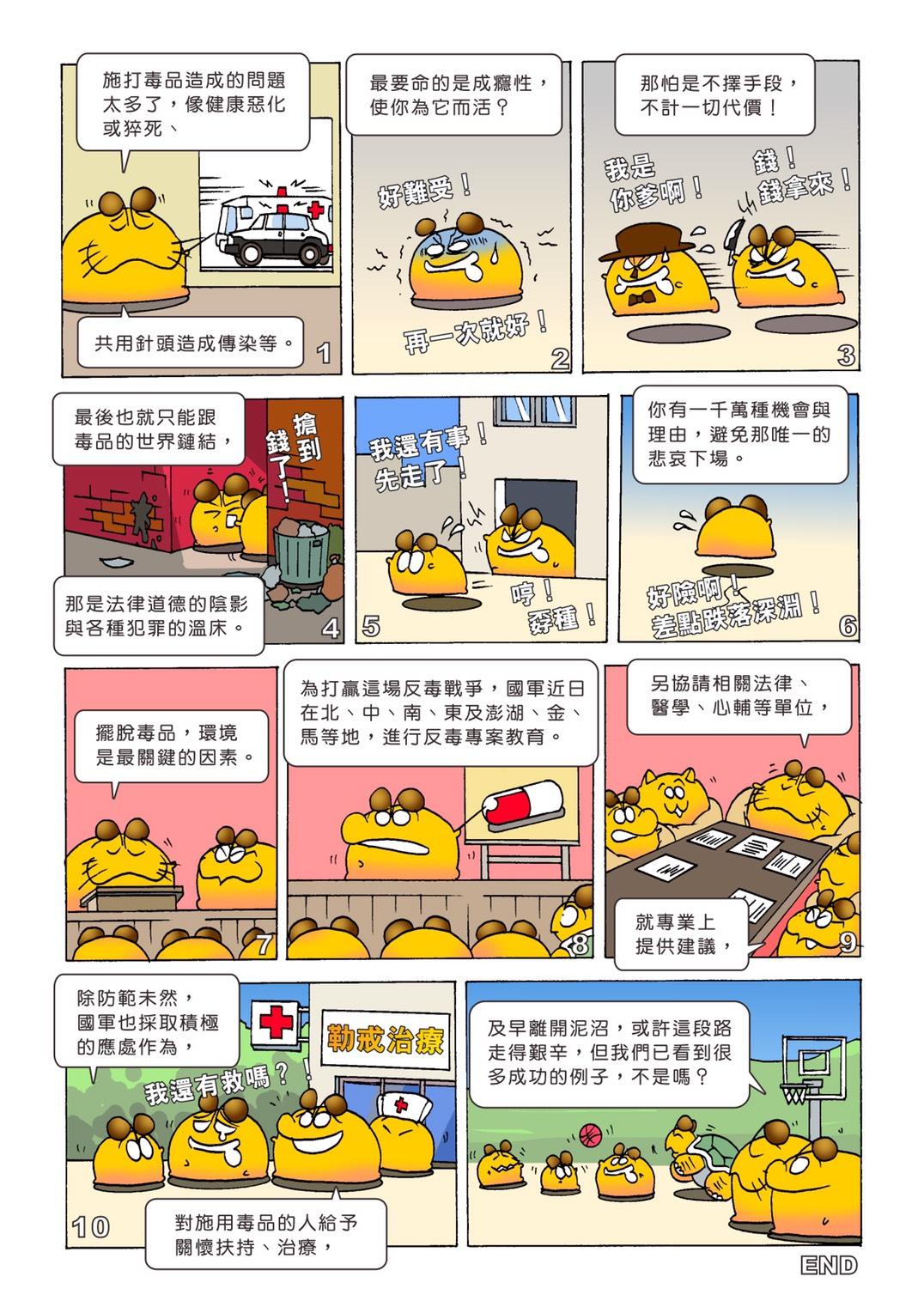 國防Online漫畫05期01_拒絕誘惑,守護人生02.jpg