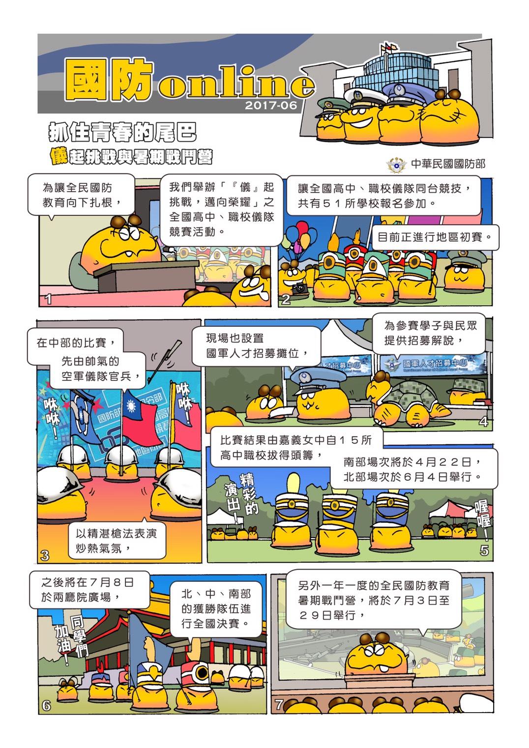 國防Online漫畫06期_儀起挑戰與暑期戰鬥營01.jpg