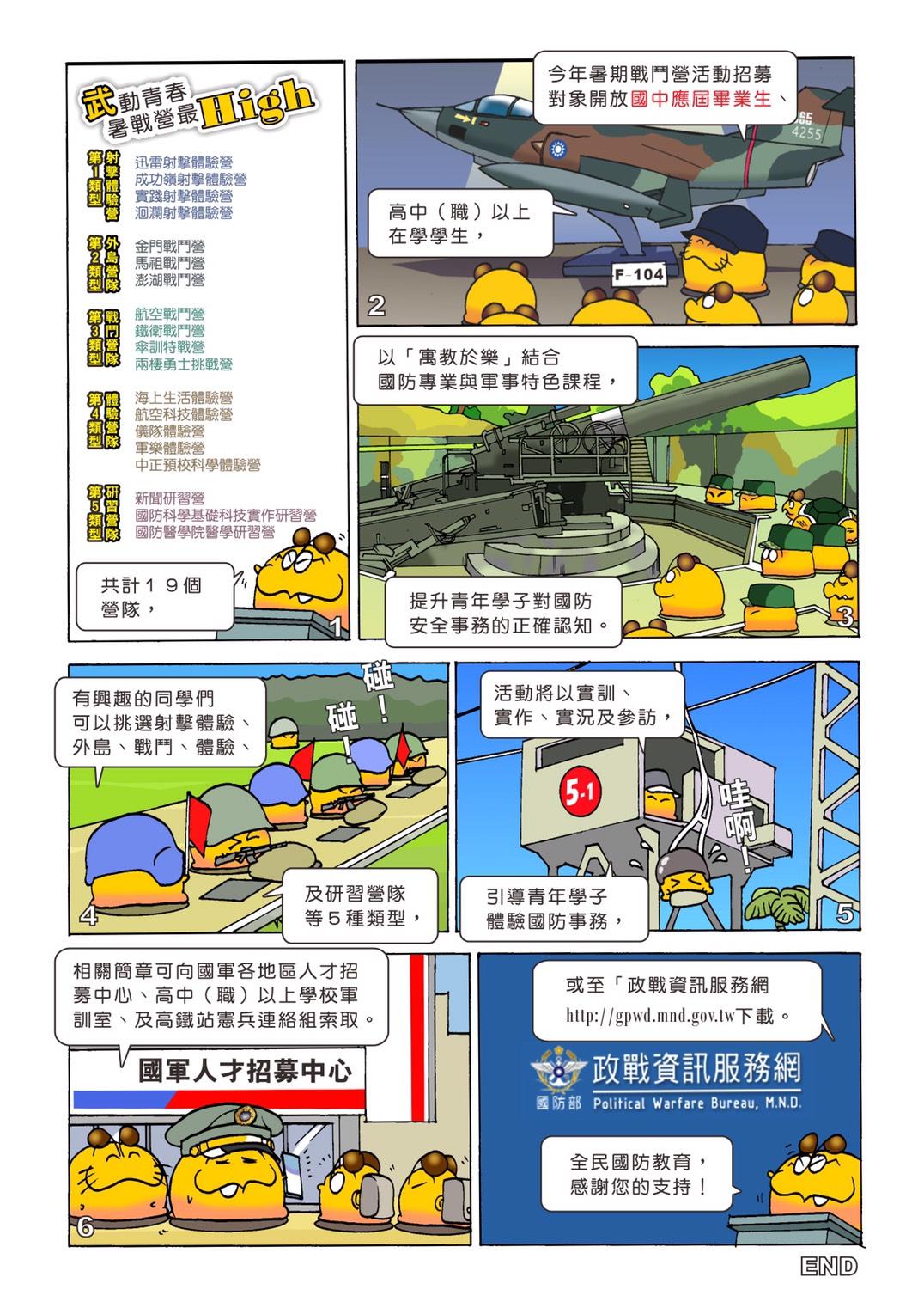 國防Online漫畫06期_儀起挑戰與暑期戰鬥營02.jpg