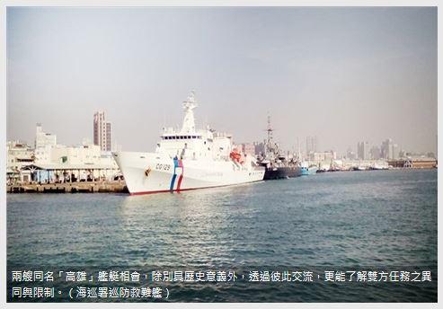 兩艘同名「高雄」艦艇相會,除別具歷史意義外,透過彼此交流,更能了解雙方任務之異同與限制。(海巡署巡防救難艦)