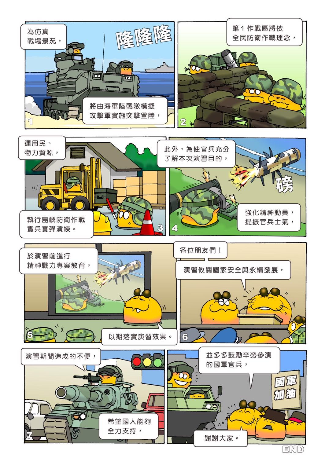 國防Online 漫畫07_02.jpg