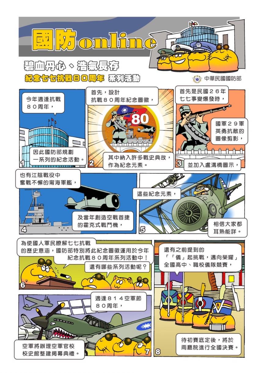 國防Online 漫畫08_01.jpg